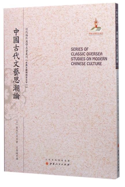 中国古代文艺思潮论(近代海外汉学名著丛刊·古典文献与语言文字)