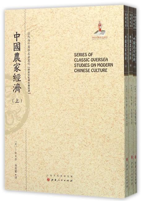 中国农家经济(上.中.下)(近代海外汉学名著丛刊·历史文化与社会经济)