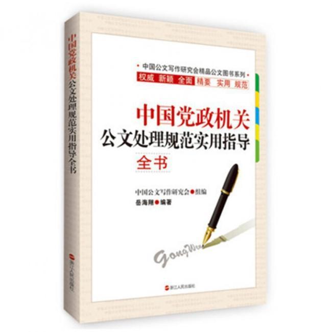 中国党政机关公文处理规范实用指导全书