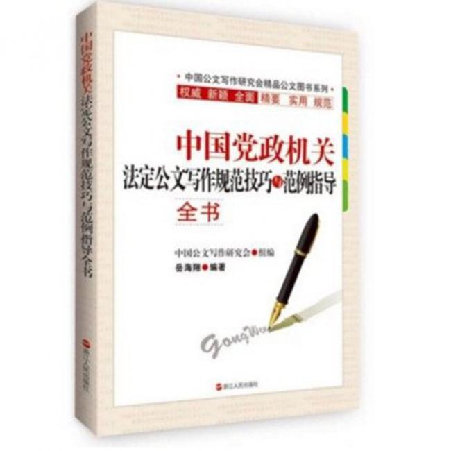 中国党政机关法定公文写作规范技巧与范例指导全书