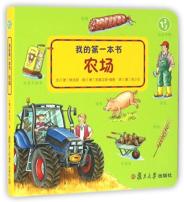 我的第一本书·农场