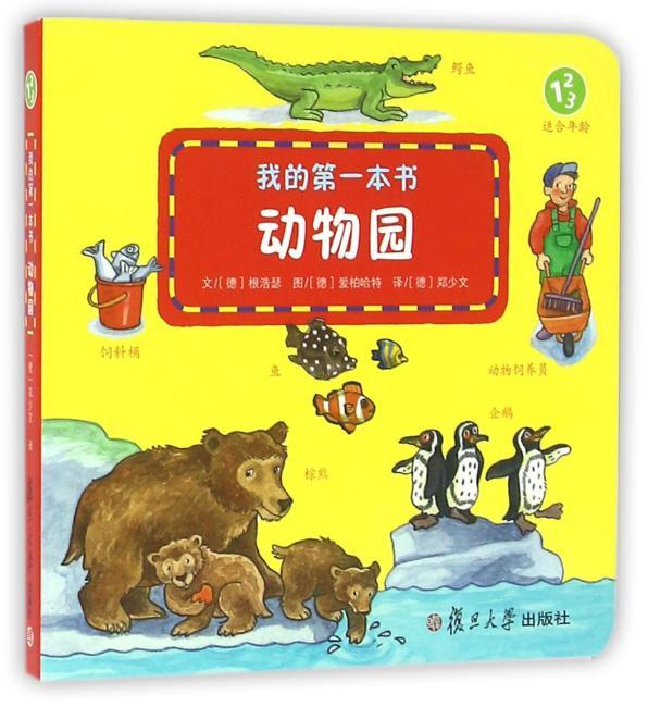 我的第一本书·动物园