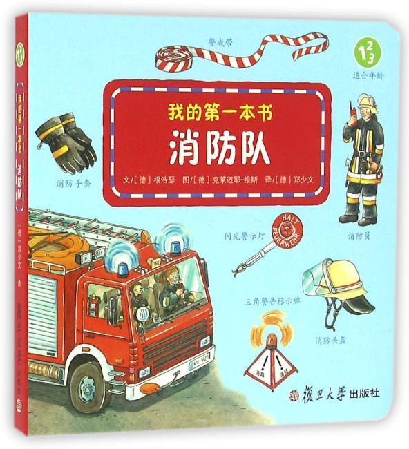 我的第一本书·消防队