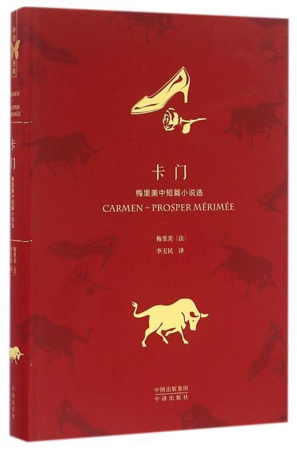 《卡门——梅里美中短篇小说选》