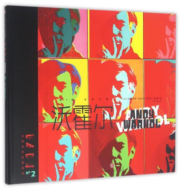 DADA全球艺术启蒙系列:安迪·沃霍尔