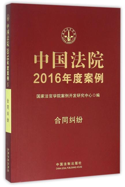中国法院2016年度案例:合同纠纷
