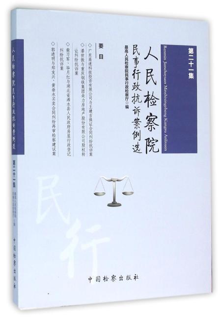 人民检察院民事行政抗诉案例选(第21集)