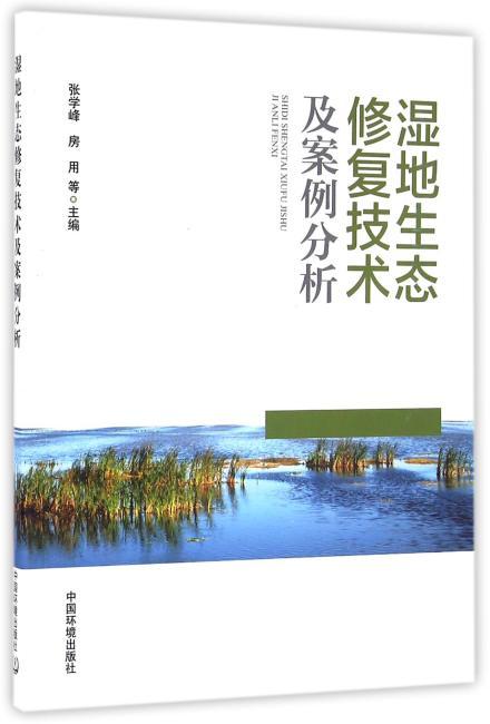 湿地生态修复技术及案例分析