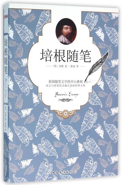 培根随笔(经典收藏版)(英国随笔文学的开山之作。黑格尔、雪莱、罗素等大师一致推崇,教育家钱理群倾情推荐的优秀作品。)