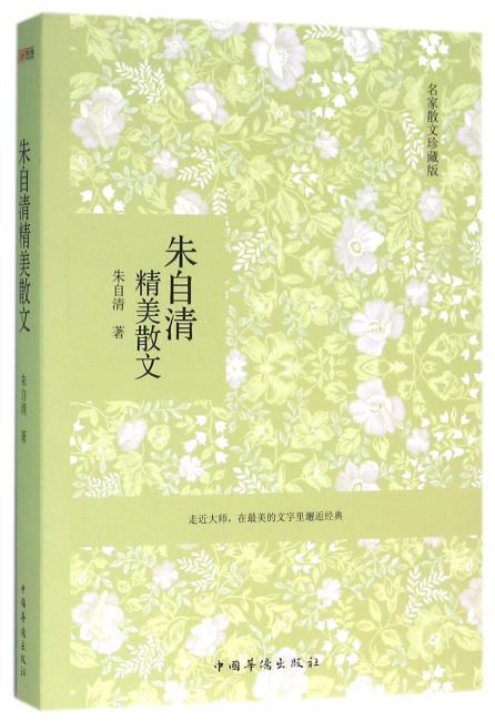 朱自清精美散文(名家经典收藏版)中国现代散文的经典之作,具有民族特征的散文风格。