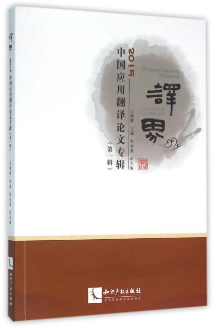 译界——2015中国应用翻译论文专辑(第一辑)