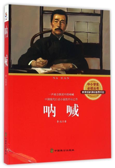 呐喊(中小学生必读丛书 教育部新课标推荐书目)