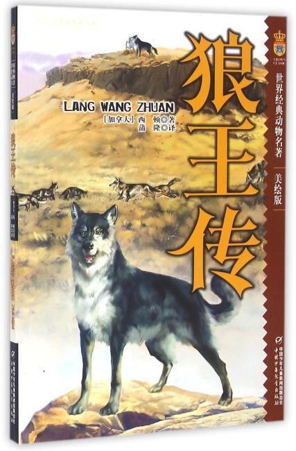狼王传(美绘版)/世界经典动物名著