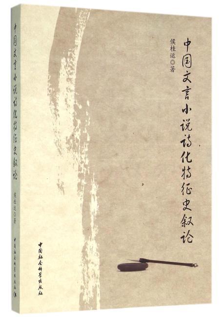 中国文言小说诗化特征史叙论