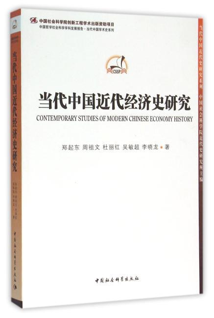 当代中国近代经济史研究