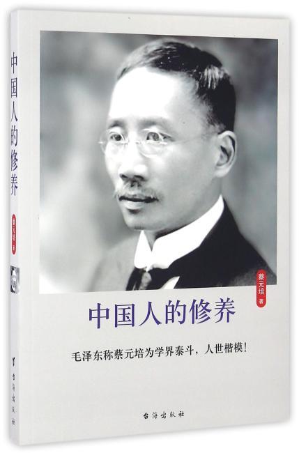 中国人的修养(珍藏版)中国人急需的道德经典,直接戳中国人的社会之殇,领悟生命真谛,周辅成、朱永新推荐。蔡元培先生的百年经典之作。