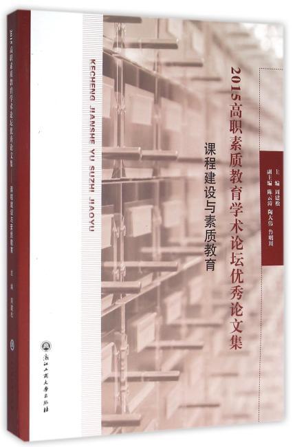 (2015)课程建设与素质教育/高职素质教育学术论坛优秀论文集