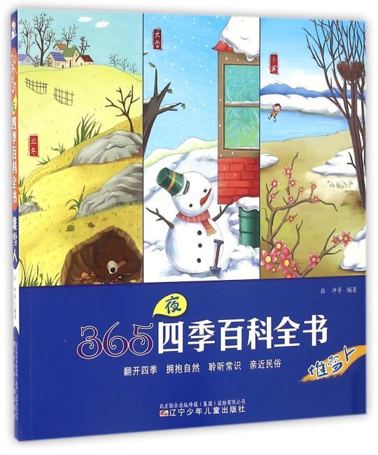 365夜四季百科全书——堆雪人