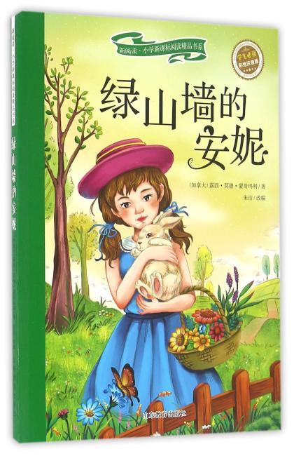 绿山墙的安妮 新阅读小学新课标阅读精品书系 彩绘全彩图拼音版世界名著书籍套装儿童注音读物6-8岁小学生课外书