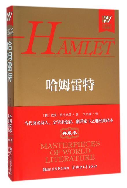 哈姆雷特(外国文学名著精品)