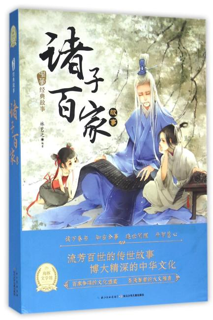 《中华经典故事》(第二辑):诸子百家故事