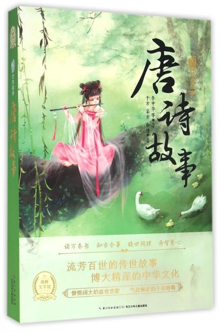 《中华经典故事》(第二辑):唐诗故事