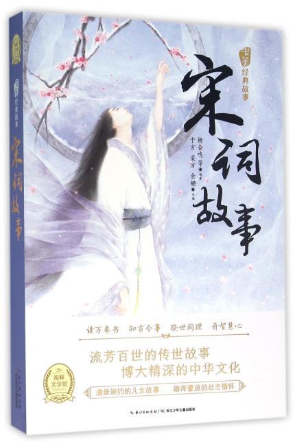 《中华经典故事》(第二辑):宋词故事