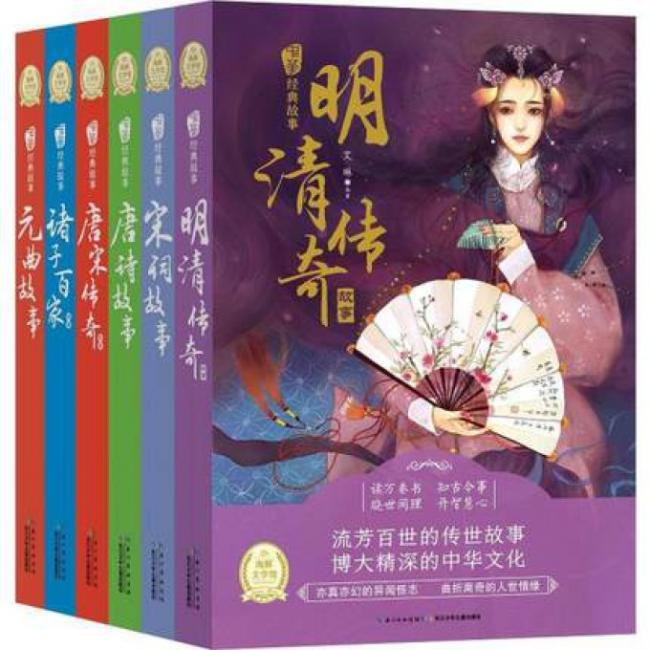 《中华经典故事》(第二辑):元曲故事