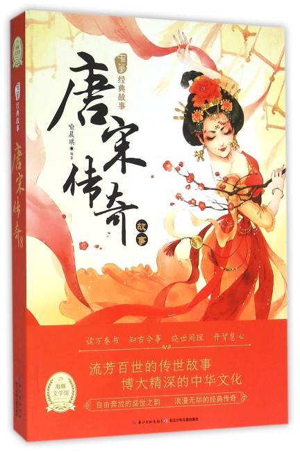 《中华经典故事》(第二辑):唐宋传奇故事