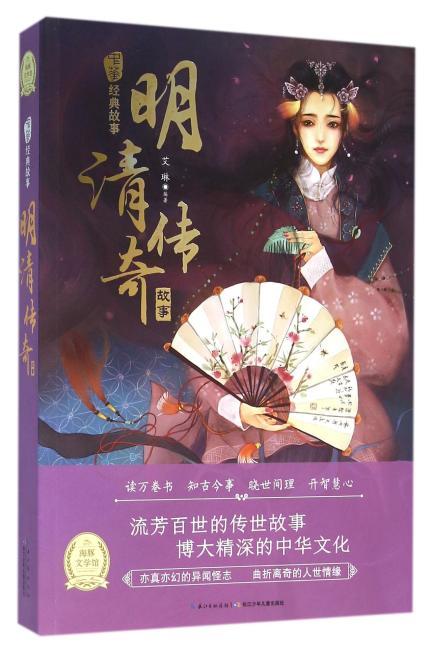 《中华经典故事》(第二辑):明清传奇故事