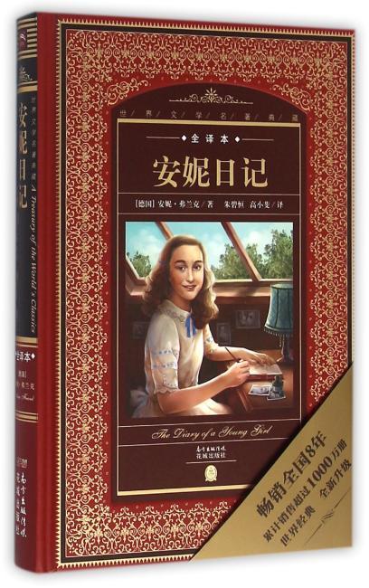 世界文学名著典藏:安妮日记