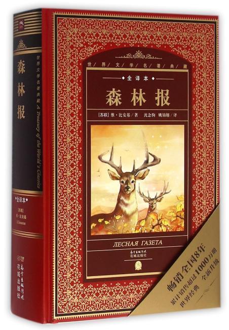 世界文学名著典藏:森林报