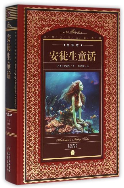 世界文学名著典藏:安徒生童话