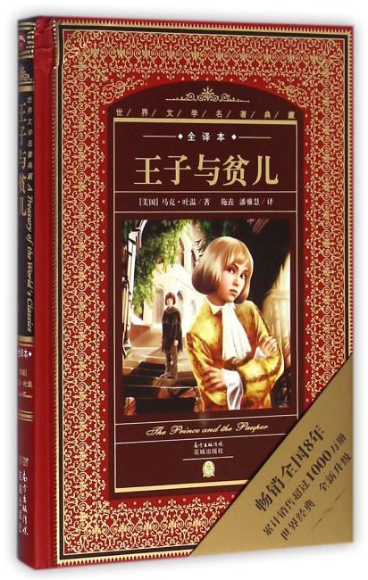 世界文学名著典藏:王子与贫儿