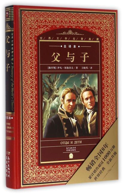 世界文学名著典藏:父与子