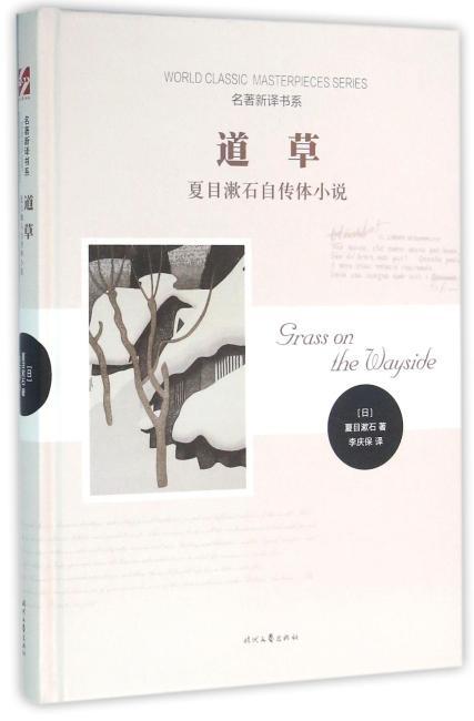 道草:夏目漱石自传体小说