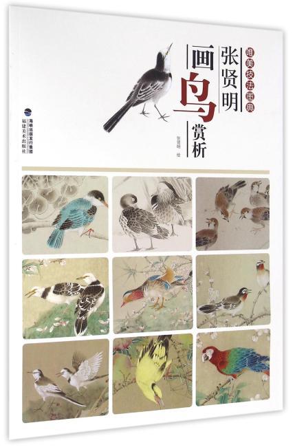 唯美技法图典·张贤明画鸟赏析