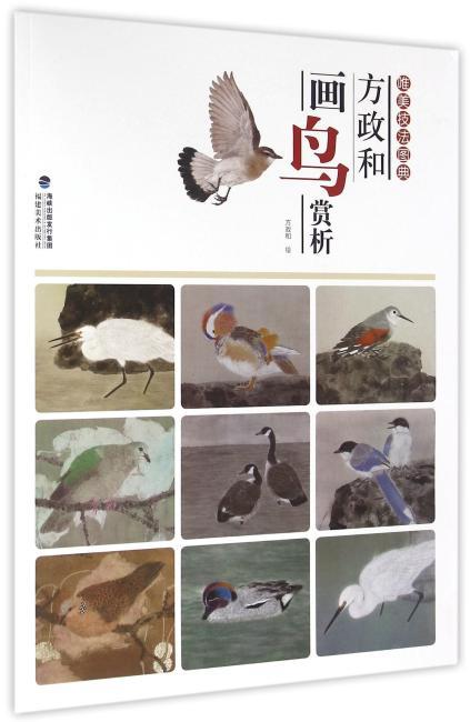 唯美技法图典·方政和画鸟赏析