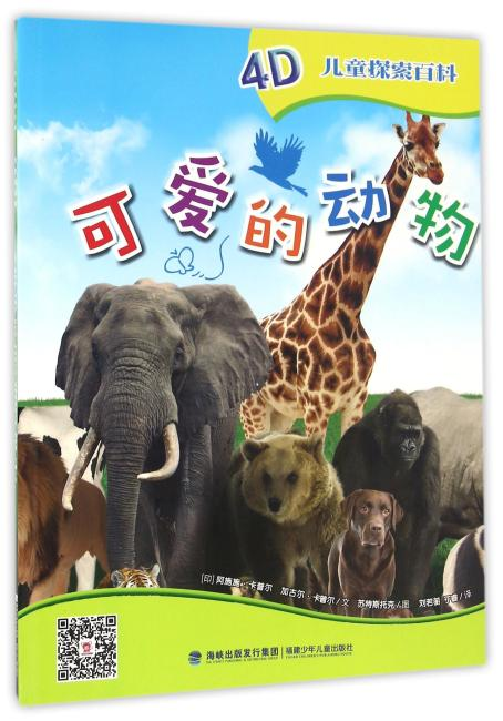 4D儿童探索百科——可爱的动物