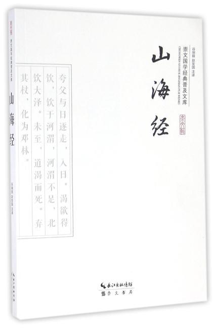 山海经(平装)
