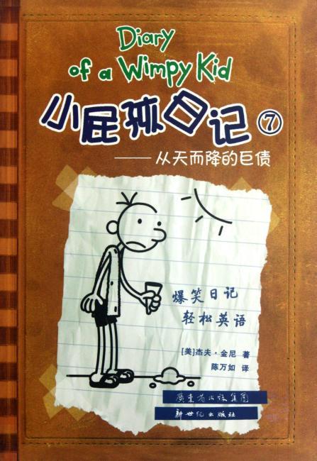 小屁孩日记(双语版)7