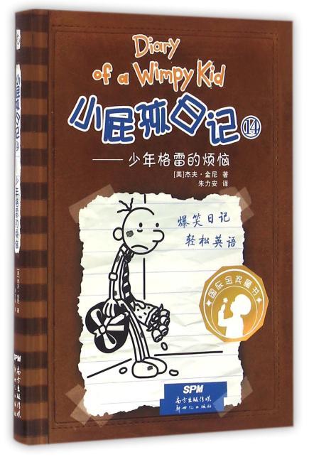 小屁孩日记(双语版)14