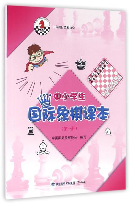 中小学生国际象棋课本(第一册)