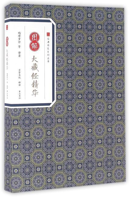 经典传家·图解大藏经精华
