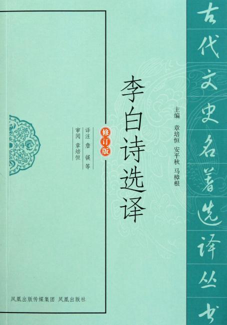 李白诗选译