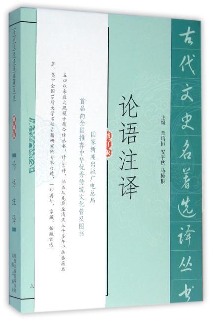 论语注译(修订版)
