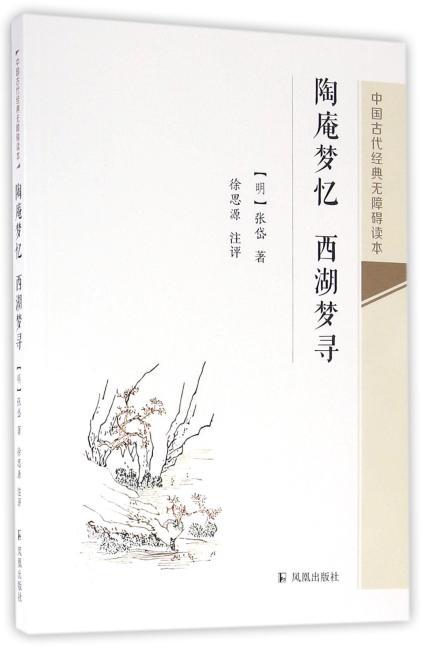 陶庵梦忆 西湖梦寻(中国古代经典无障碍读本)