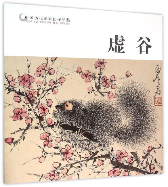 中国历代画家佳作品鉴