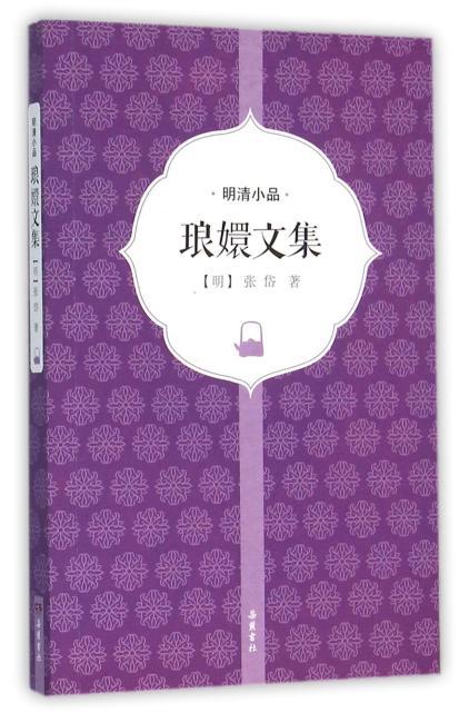 琅嬛文集(明清小品)