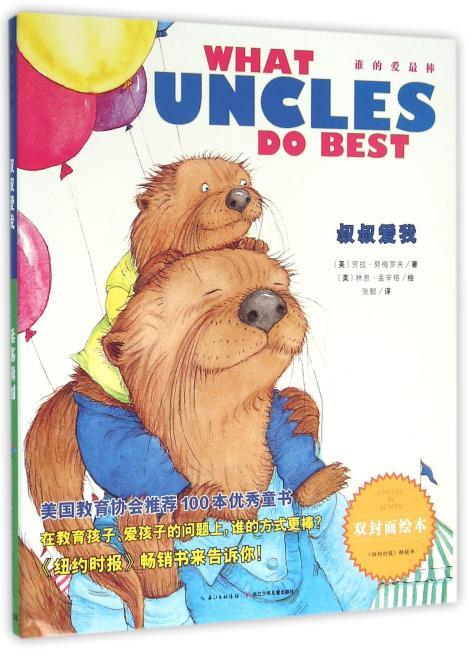 谁的爱最棒:叔叔爱我(精)